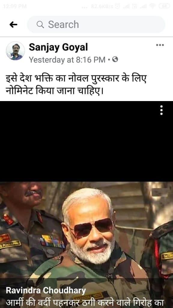 प्रधानमंत्री के खिलाफ अभद्र टिप्पणी करना पड़ा भारी, अधिकारी को मिली ये सजा