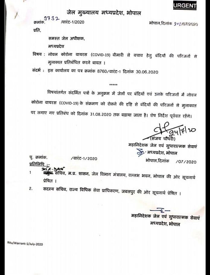 31 अगस्त तक जेल में बंदियों के परिजनों से मिलने पर रोक,जेल मुख्यालय ने जारी किया आदेश