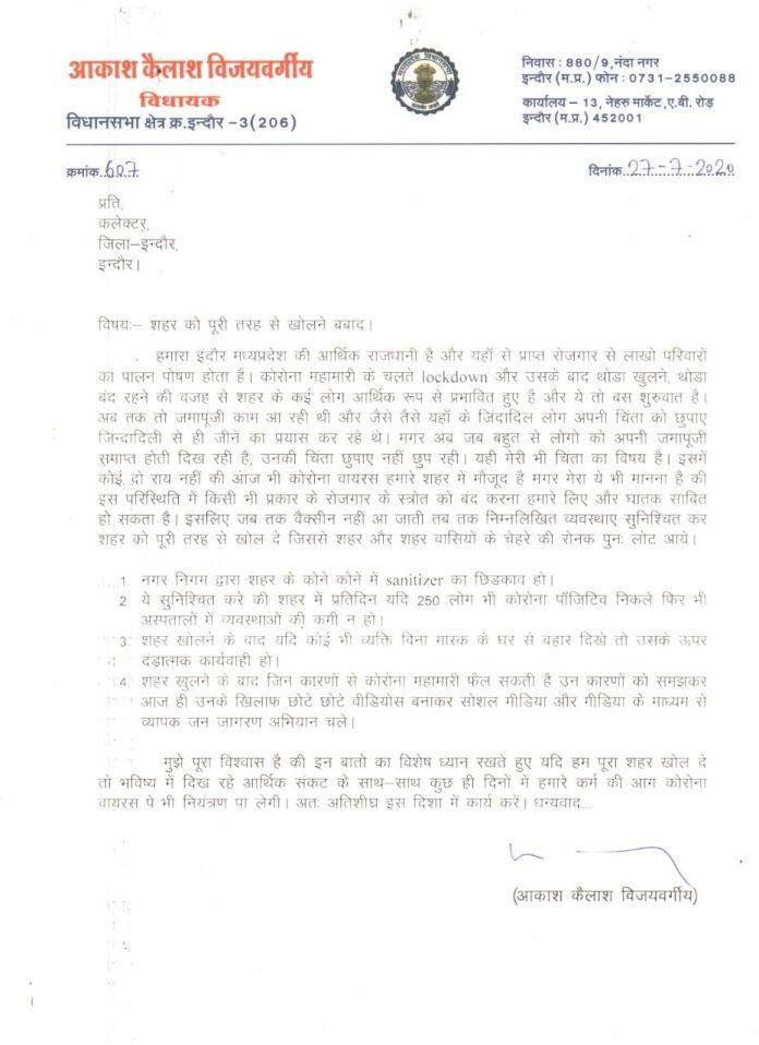 """इंदौर में आकाश विजयवर्गीय का पत्र पर कांग्रेस ने क्यों कहा- """"धन्यवाद आकाश जी"""""""