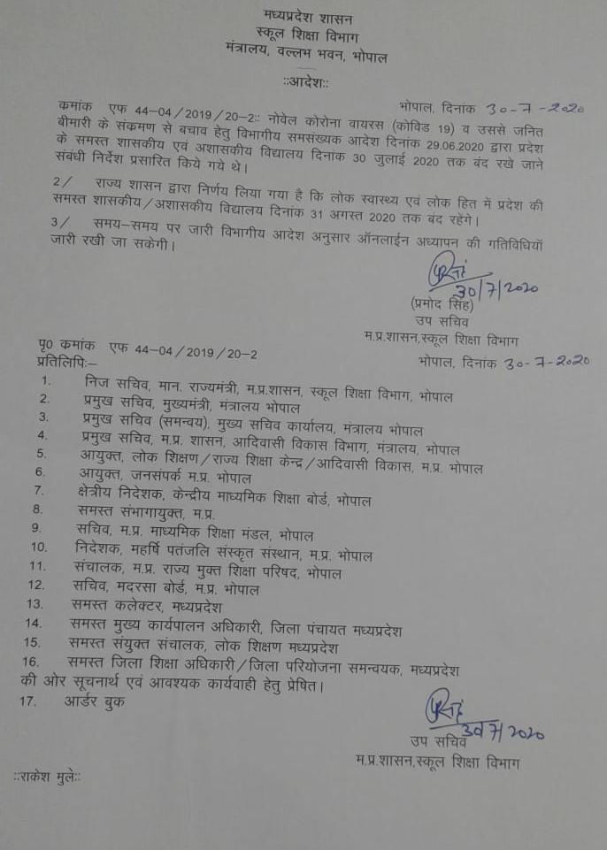 31अगस्त तक बंद रहेंगे सरकारी-गैर सरकारी स्कूल,राज्य सरकार ने जारी किया आदेश