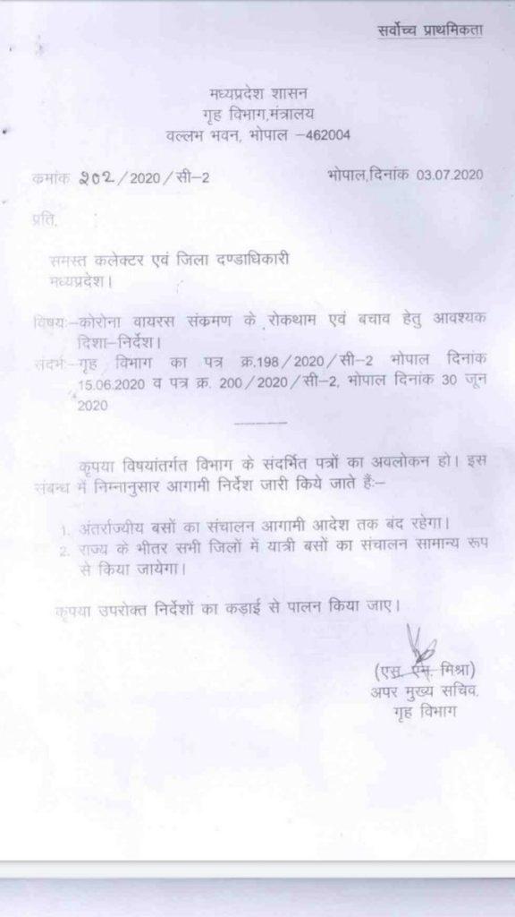 MP में बसों के संचालन को सरकार का बड़ा फैसला, कलेक्टरों को दिए ये निर्देश