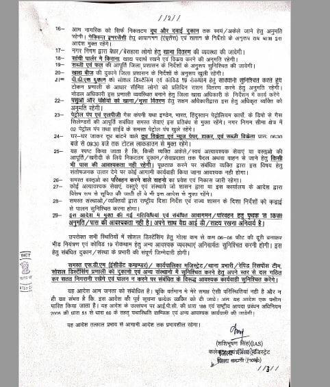 MP: इस जिले में 7 दिन का टोटल लॉकडाउन, कलेक्टर ने जारी किए आदेश