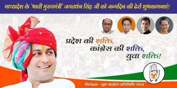 सियासत में इस पोस्टर से बवाल, जयवर्धन सिंह को बताया 'भावी मुख्यमंत्री'