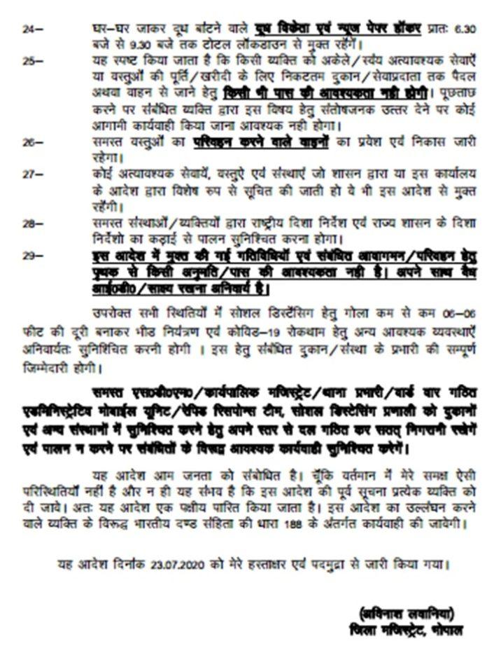Bhopal: नगर निगम सीमा में ही रहेगा 10 दिन का लॉकडाउन, जानिए क्या खुलेगा-क्या रहेगा बंद