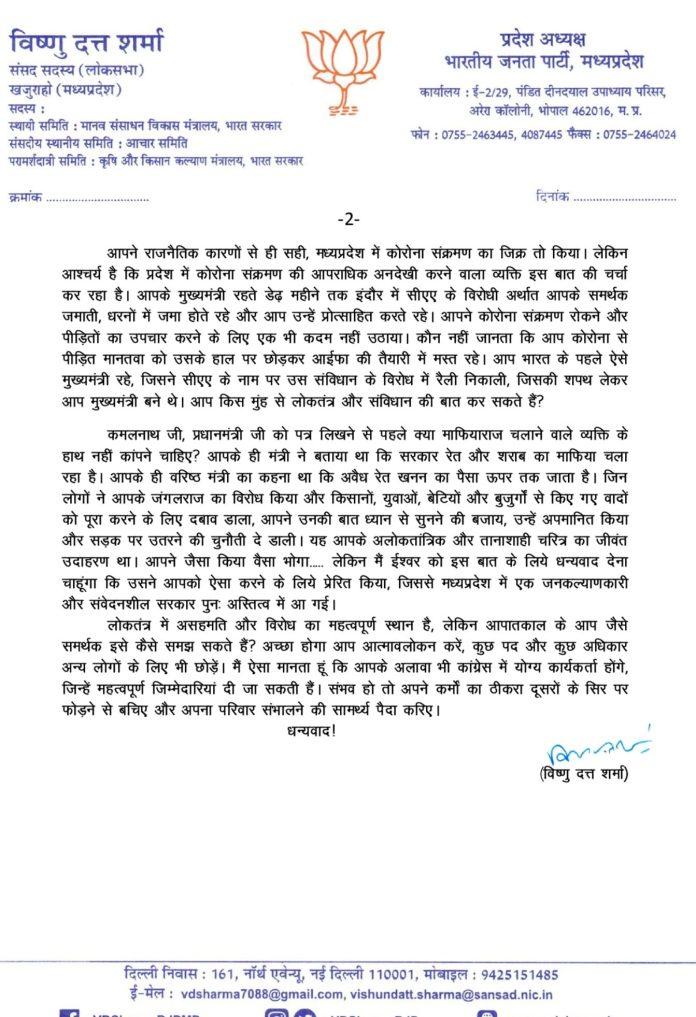 Letter Politics: वीडी शर्मा का कमलनाथ को जवाब, '105 सरकारों को गिराने का काला इतिहास कांग्रेस ने लिखा'