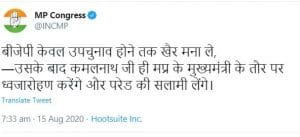 MP Byelection :कांग्रेस का बड़ा दावा- BJP केवल उपचुनाव होने तक खैर मना लें फिर..