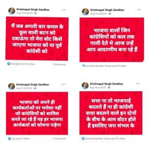 MP उपचुनाव: पूर्व MLA के बेटे का FB पोस्ट-'कमल बटन दबाने पर वोट BJP को जाएगा या पूर्व कांग्रेसी को'
