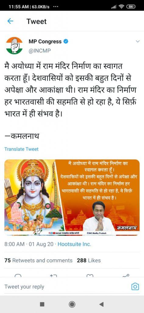 राम मंदिर निर्माण: कमलनाथ-दिग्विजय के बदले सुर पर भड़के पवैया, दिया करारा जवाब