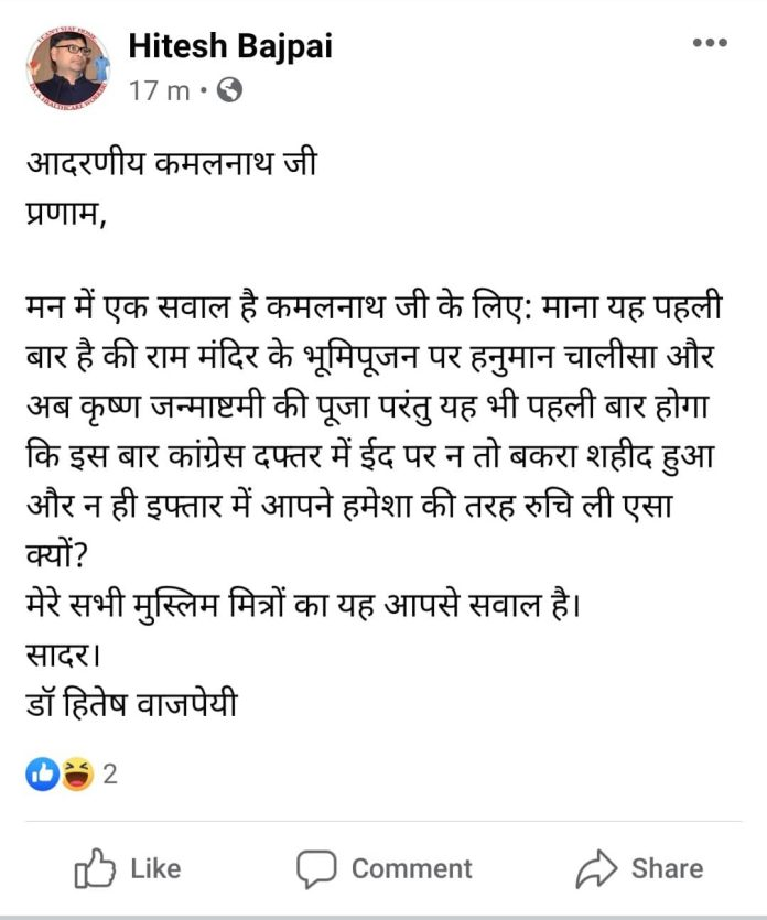 """कमलनाथ पर फिर बीजेपी का हमला, पूछा- """"इस बार क्यों नहीं मनाई ईद"""""""