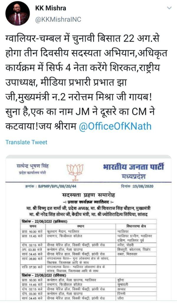 """भाजपा की विज्ञप्ति पर कांग्रेस का तंज- """"एक का नाम JM ने तो एक का नाम CM ने हटवाया!"""""""