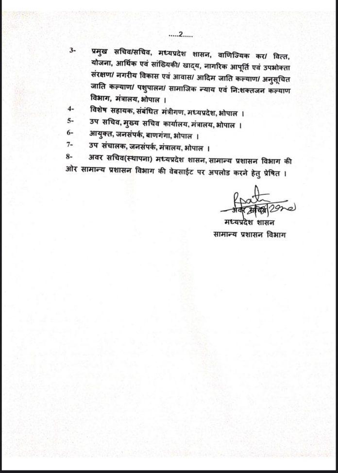 MP में आबकारी मामलों के लिए मंत्रि-परिषद समिति का गठन, सिंधिया समर्थक बाहर!