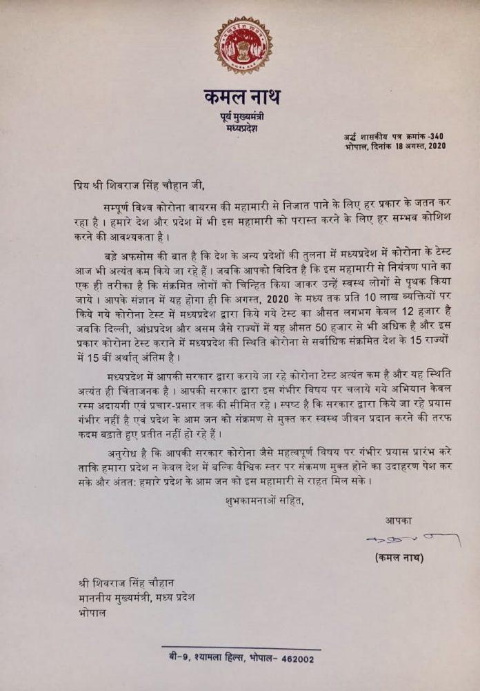 कमलनाथ ने लिखा सीएम शिवराज को पत्र, कोरोना टेस्ट पर खड़े किए सवाल
