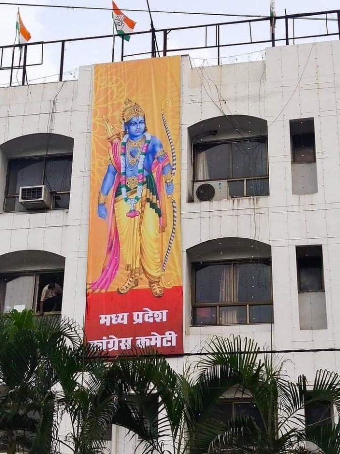 पीसीसी में गूंजे 'जय श्रीराम' के नारे, कमलनाथ ने उतारी आरती, कहा- राजीव गांधी ने खुलवाया था ताला