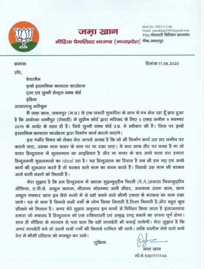 भाजपा प्रवक्ता जम़ा खान ने उठाई मांग, कहा- बाबर की जगह दे कोई अन्य नाम, बरकत वाले नाम का करें चयन