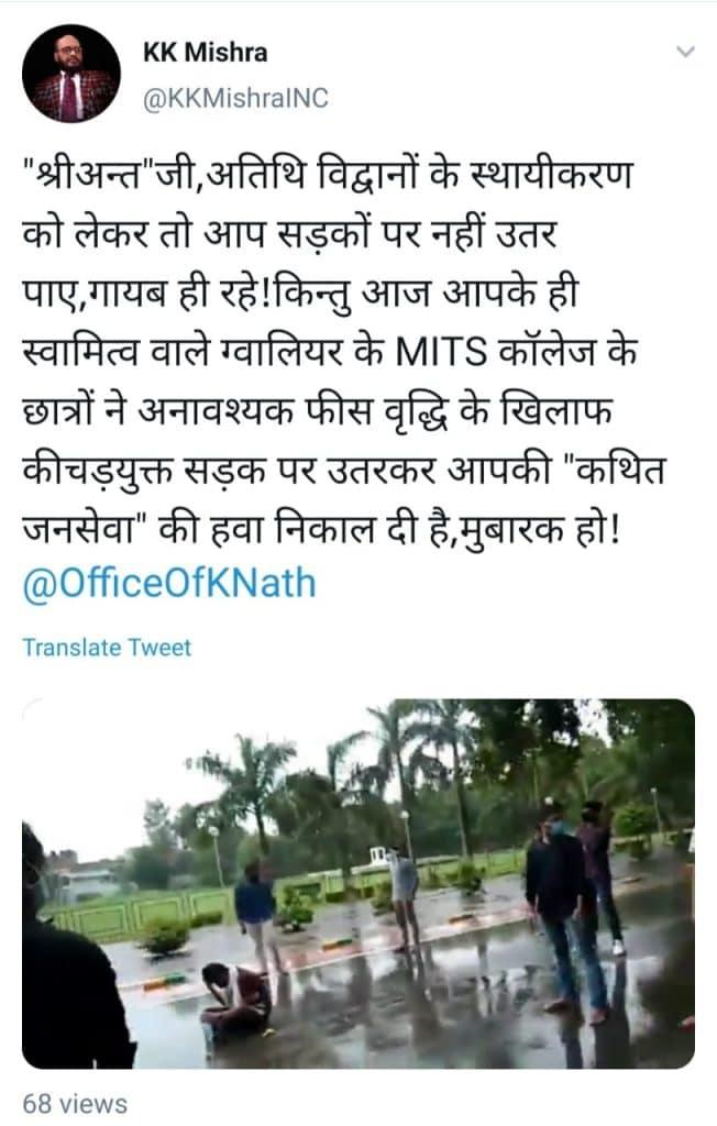 """सिंधिया के कॉलेज में छात्रों के विरोध पर कांग्रेस का तंज,"""" छात्रों ने कथित जनसेवा"""" की हवा निकाल दी"""