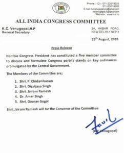 CWC बैठक के बाद बनी समिति में दिग्विजय सिंह को मिली बड़ी जिम्मेदारी
