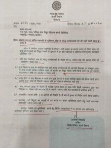 सिंधिया समर्थक नेता ने महाप्रबंधक को लिखा पत्र, बकाए बिजली बिल में भारी भ्रष्टाचार की जताई आशंका