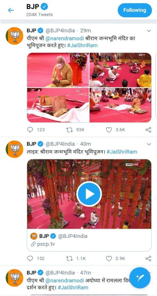 Ram Mandir: अयोध्या में रचा गया इतिहास, पीएम मोदी ने किया भूमिपूजन