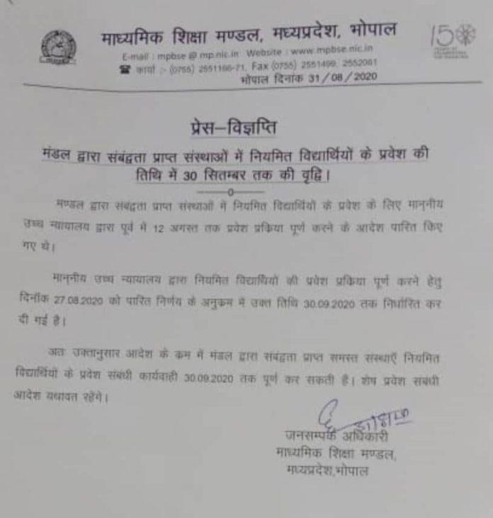MP Board : मध्य प्रदेश के स्कूलों में अब 30 सितंबर तक होंगे एडमिशन