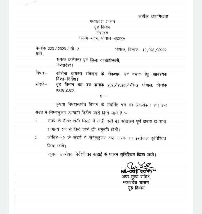 CM का बड़ा फैसला, 20 अगस्त से प्रदेश में पूरी क्षमता से चल सकेंगी यात्री बसें