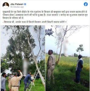 सीएम के गृह जिले में किसान ने की आत्महत्या, विपक्ष ने उठाएं सरकार पर सवाल, की मुआवजे की मांग
