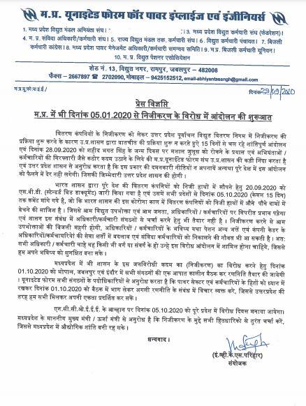 निजीकरण के खिलाफ 5 अक्टूबर को प्रदेश में मनाया जाएगा विरोध दिवस