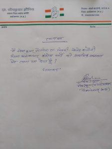 मप्र उपचुनाव: कांग्रेस को एक और बड़ा झटका, रमेश इटौरिया ने दिया इस्तीफा