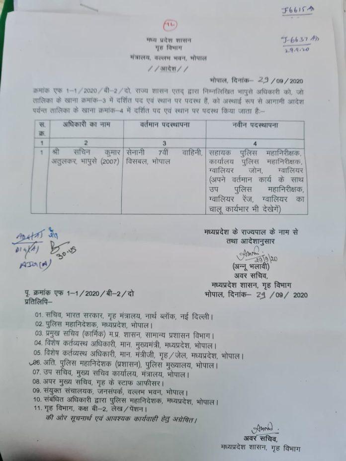 आईपीएस सचिन अतुलकर की नई पोस्टिंग, डीआईजी ग्वालियर का अतिरिक्त प्रभार