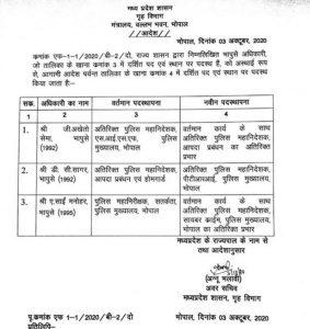Transfer : मध्यप्रदेश में एक IPS का तबादला, दो अधिकारियों को अतिरिक्त प्रभार