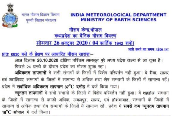 MP Weather : मप्र के इन जिलों में बारिश के आसार, नवंबर में पड़ेगी कड़ाके की ठंड