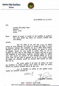 Web Series : यशपाल सिंह सिसौदिया ने मुख्यमंत्री शिवराज सिंह चौहान से की ये मांग