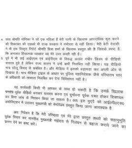 IPS पुरुषोत्तम शर्मा जा सकते है कोर्ट, शिवराज सिंह चौहान के सामने रखा अपना पक्ष