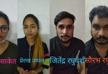 bookies of guna arrested by police