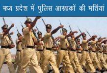 police constable jobs