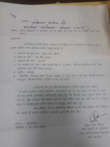 एमए पास युवक ने भेजा कलेक्टर पद के लिए आवेदन, कमिश्नर को लिखा पत्र