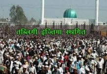 bhopal tablighi ijtema