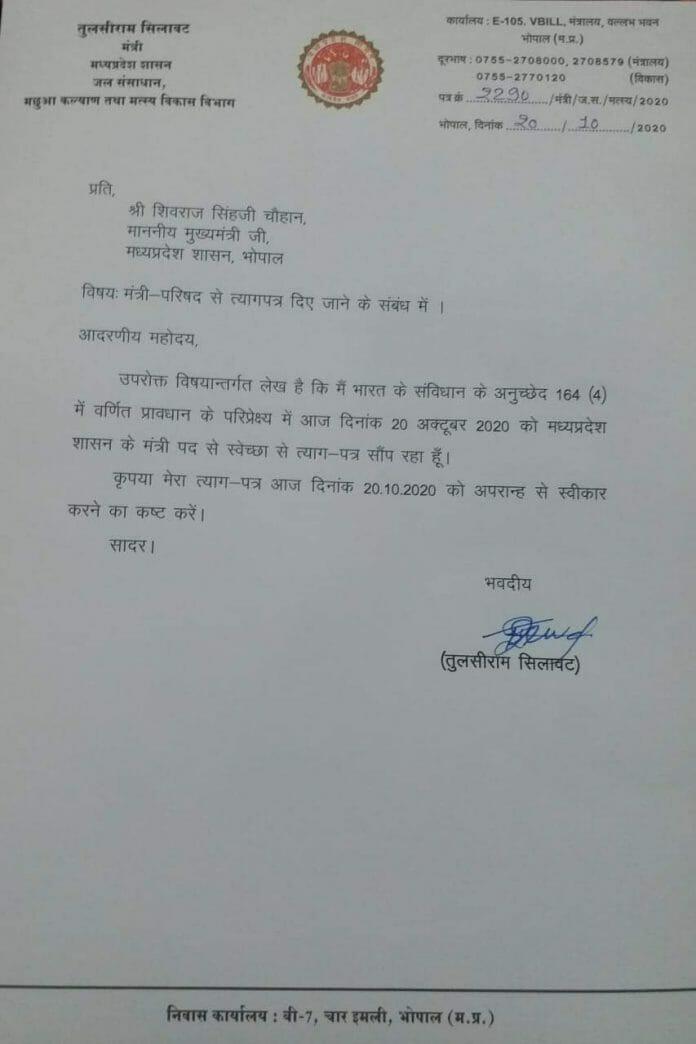 Shivraj Cabinet : उपचुनाव से पहले तुलसी सिलावट और गोविंद सिंह राजपूत का इस्तीफा