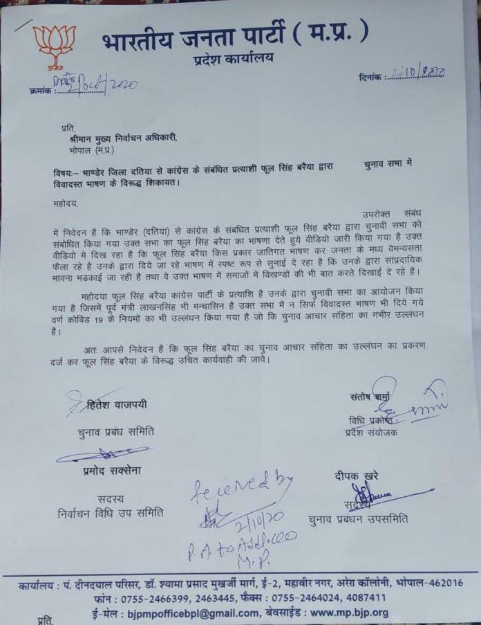 BJP Complaint to ec
