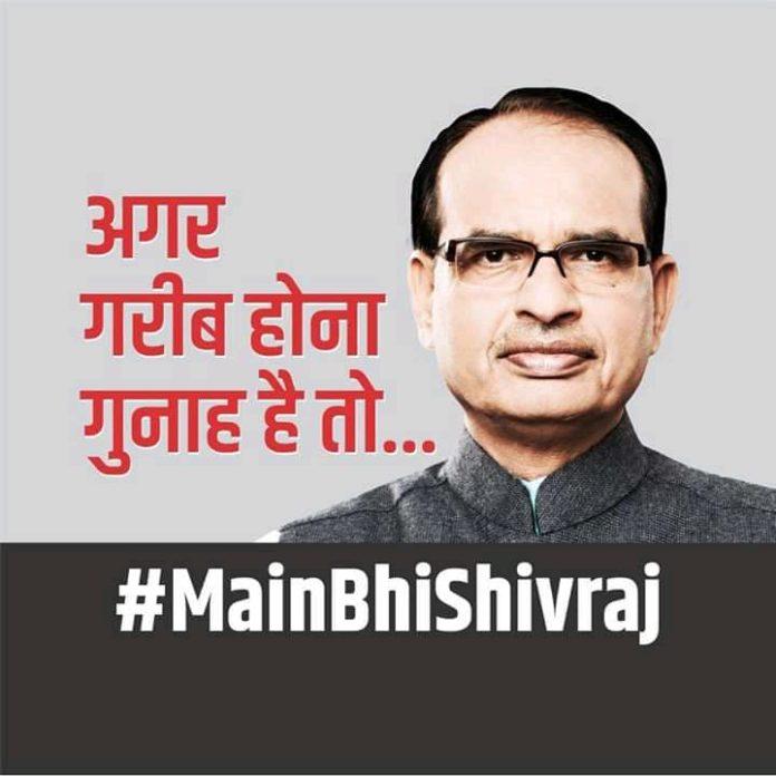 #mainbhishivraj