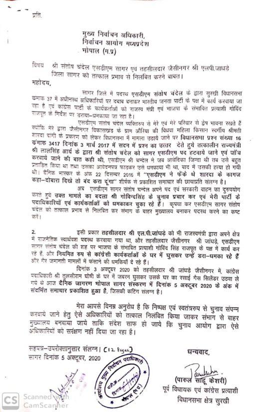 सुरखी कांग्रेस प्रत्याशी पारुल साहू ने निर्वाचन आयोग से की एसडीएम और तहसीलदार की शिकायत