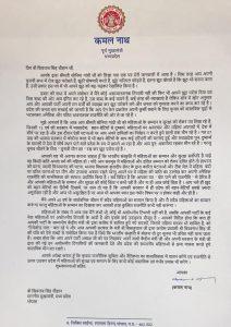 आइटम विवाद पर अब शुरू पत्र-युद्ध, कमलनाथ ने सीएम शिवराज को लिखी लंबी चिट्ठी