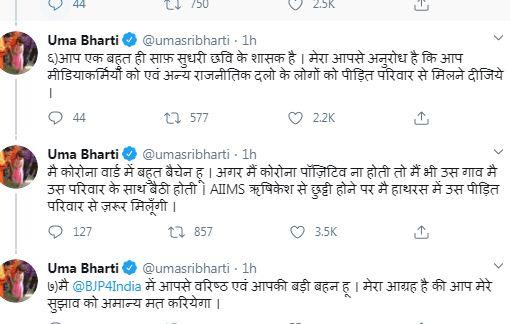 CM योगी से बोलीं उमा भारती, हाथरस केस से BJP की छवि खराब हुई, हमने राम राज्य का दावा किया है