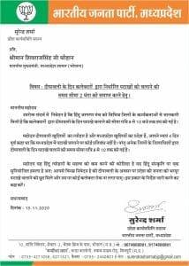 पटाखें जलाने पर गृह मंत्री की हरी झंडी, सुरेंद्र शर्मा ने कहा- कलेक्टरों अपना आदेश अपनी जेब में रखो