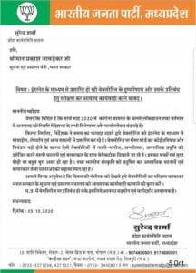 सुरेंद्र शर्मा के प्रयासों से वेब सीरीज में अश्लीलता दिखाने पर होगी कानूनी कार्रवाई, केंद्र ने जारी किया आदेश