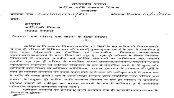 MP News : स्कूल शिक्षा विभाग का बड़ा फैसला- बंद होंगे मध्यप्रदेश के यह 5760 स्कूल
