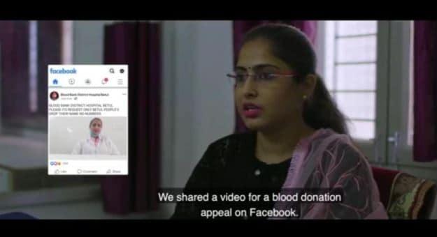 बैतूल ब्लड बैंक ने दुनिया भर में बनाई पहचान, फेसबुक फ्यूल में दिखी सफलता की कहानी