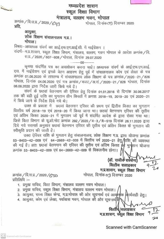 अध्यापकों के लिए खुशखबरी, छठवें वेतनमान की तीसरी किश्त के भुगतान के आदेश जारी