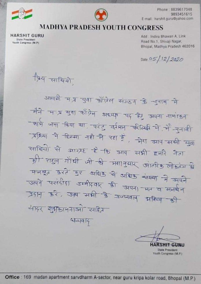 मध्यप्रदेश युवा कांग्रेस अध्यक्ष पद के दावेदार हर्षित गुरु ने वापस लिया नामांकन