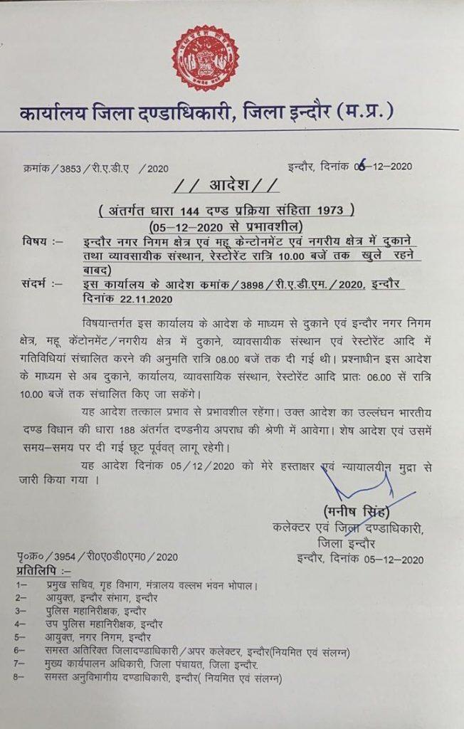 इंदौर में अब रात 8 बजे के बाद भी गुलजार रहेंगे बाजार, कलेक्टर ने जारी किया नया आदेश