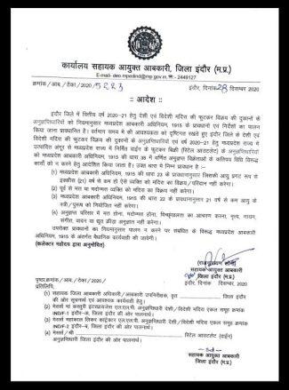 इंदौर प्रशासन का फैसला : 21 साल से कम उम्र वाले नहीं खरीद पाएंगे शराब, पीसी शर्मा ने कसा सरकार पर तंज